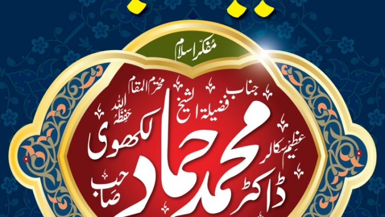 Jummah Khutbah Announcement